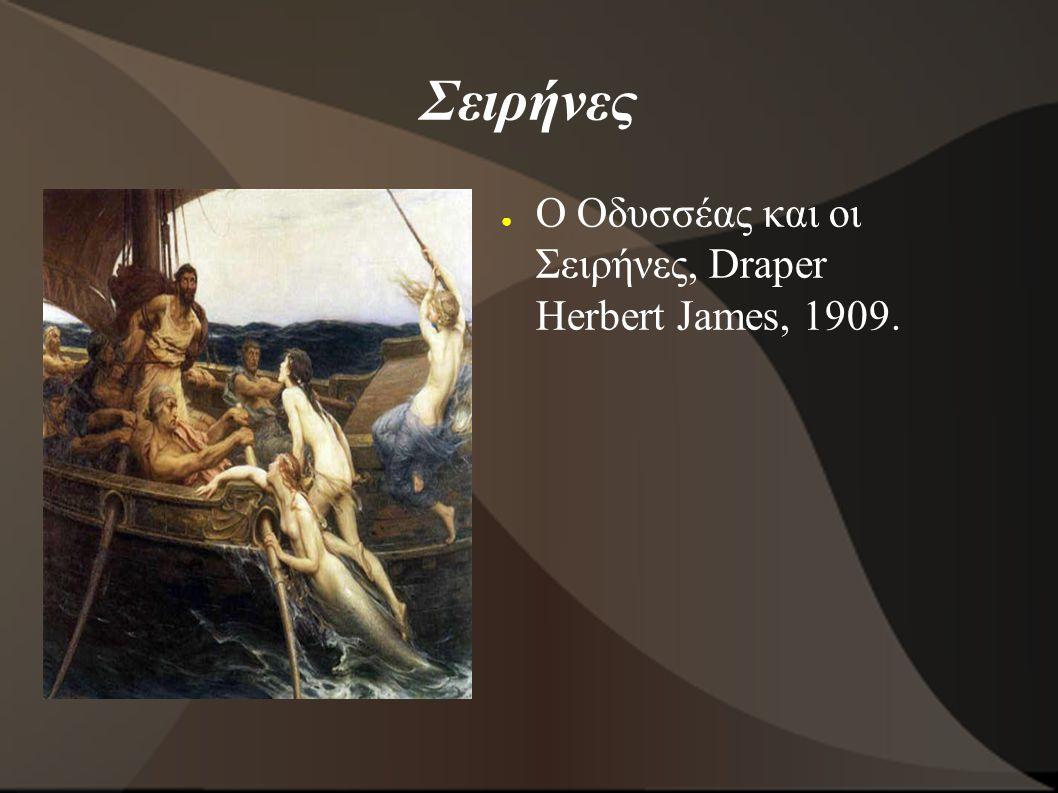Σειρήνες Ο Οδυσσέας και οι Σειρήνες, Draper Herbert James, 1909.