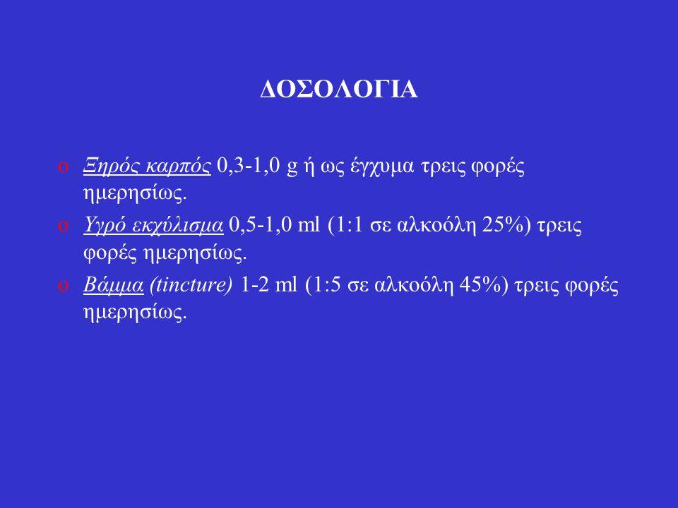 ΔΟΣΟΛΟΓΙΑ Ξηρός καρπός 0,3-1,0 g ή ως έγχυμα τρεις φορές ημερησίως.