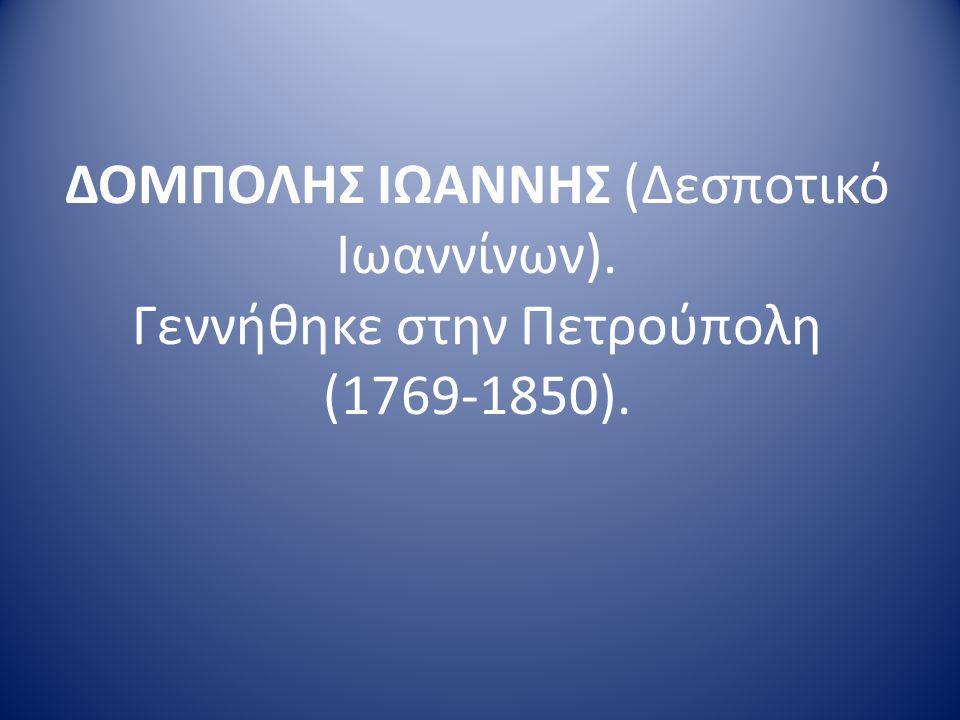 ΔΟΜΠΟΛΗΣ ΙΩΑΝΝΗΣ (Δεσποτικό Ιωαννίνων)