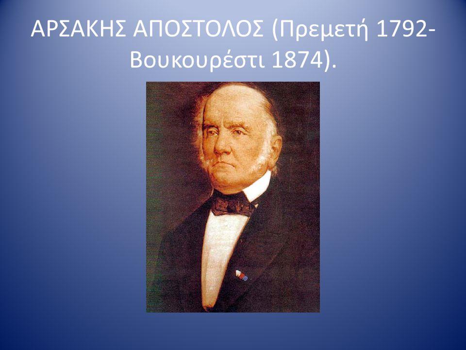 ΑΡΣΑΚΗΣ ΑΠΟΣΤΟΛΟΣ (Πρεμετή 1792-Βουκουρέστι 1874).