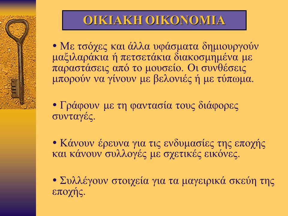 ΟΙΚΙΑΚΗ ΟΙΚΟΝΟΜΙΑ