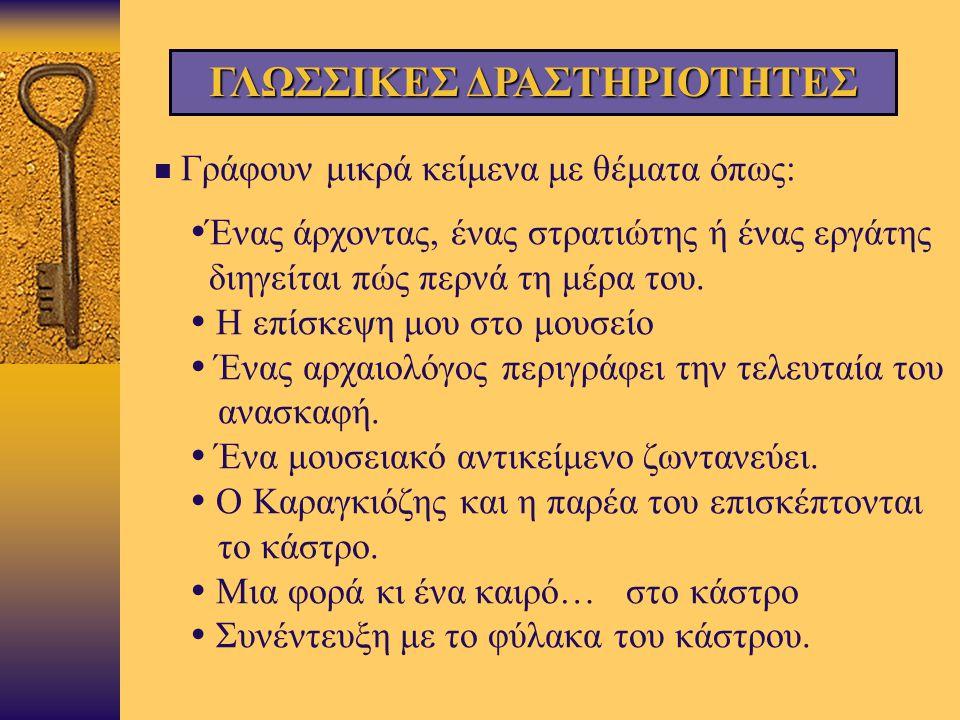 ΓΛΩΣΣΙΚΕΣ ΔΡΑΣΤΗΡΙΟΤΗΤΕΣ