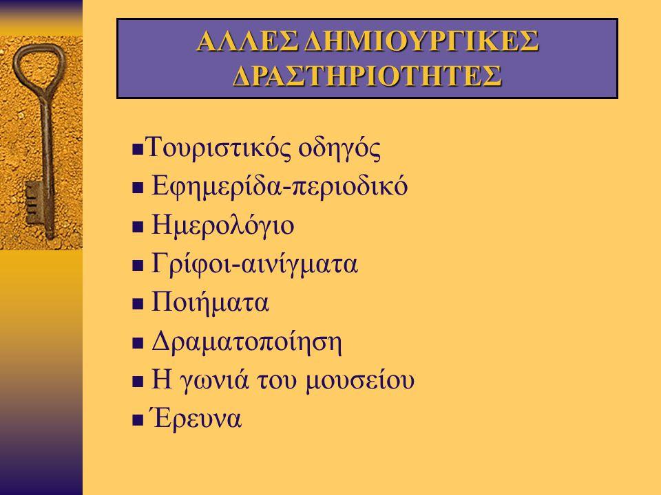ΑΛΛΕΣ ΔΗΜΙΟΥΡΓΙΚΕΣ ΔΡΑΣΤΗΡΙΟΤΗΤΕΣ