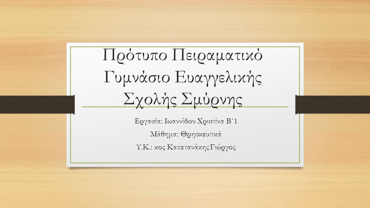 Πρότυπο Πειραματικό Γυμνάσιο Ευαγγελικής Σχολής Σμύρνης