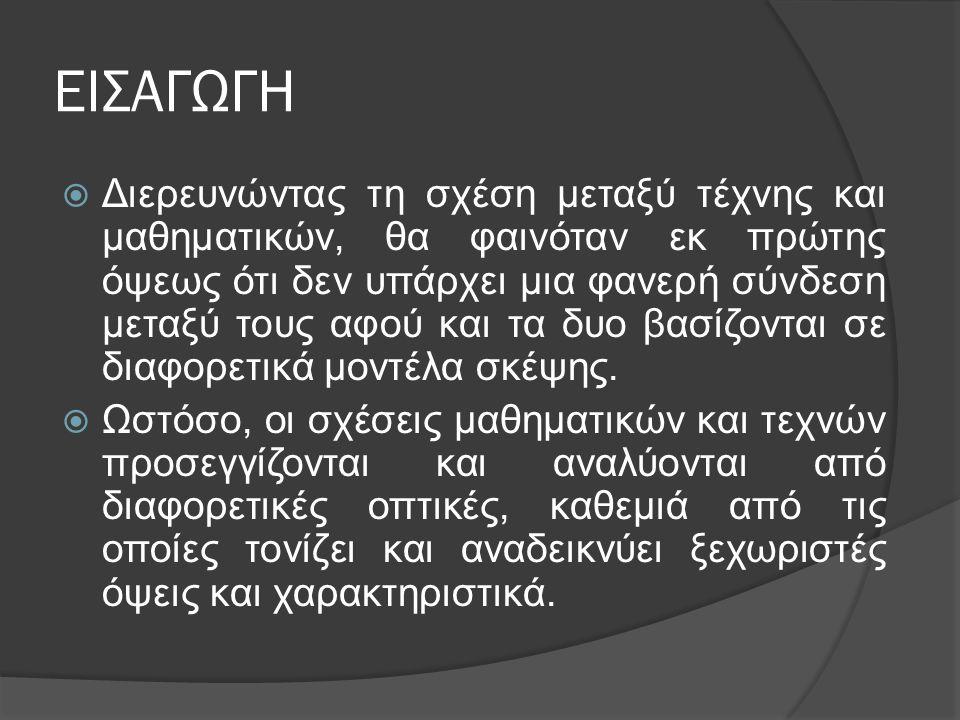 ΕΙΣΑΓΩΓΗ