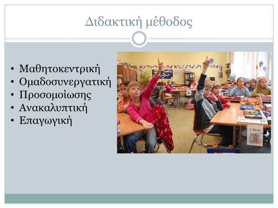 Διδακτική μέθοδος Μαθητοκεντρική Ομαδοσυνεργατική Προσομοίωσης