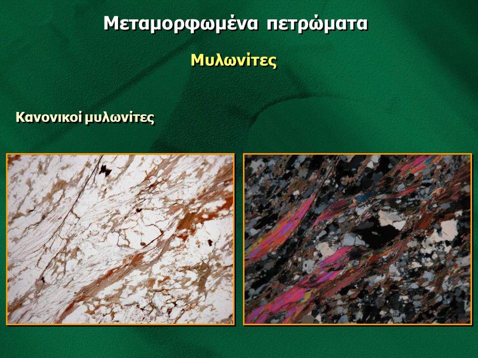 Μεταμορφωμένα πετρώματα