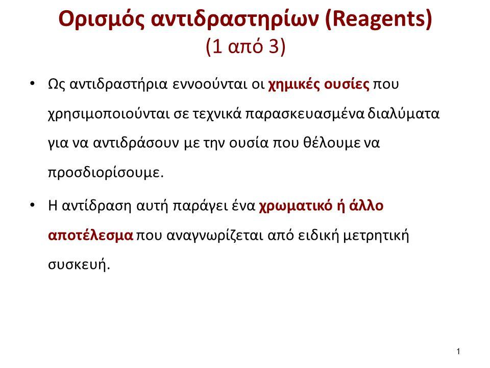 Ορισμός αντιδραστηρίων (Reagents) (2 από 3)