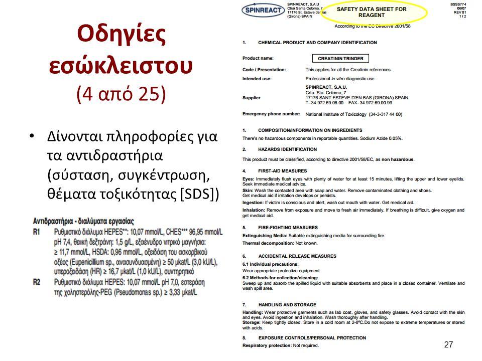 Οδηγίες εσώκλειστου (5 από 25)