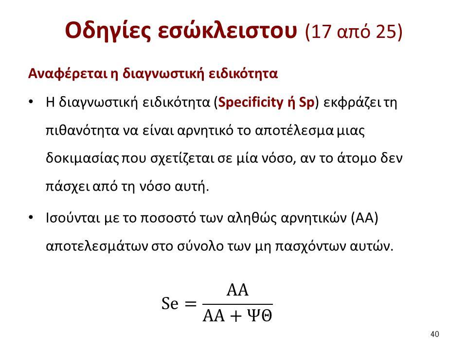 Οδηγίες εσώκλειστου (18 από 25)