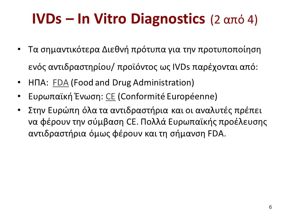 IVDs – In Vitro Diagnostics (3 από 4)
