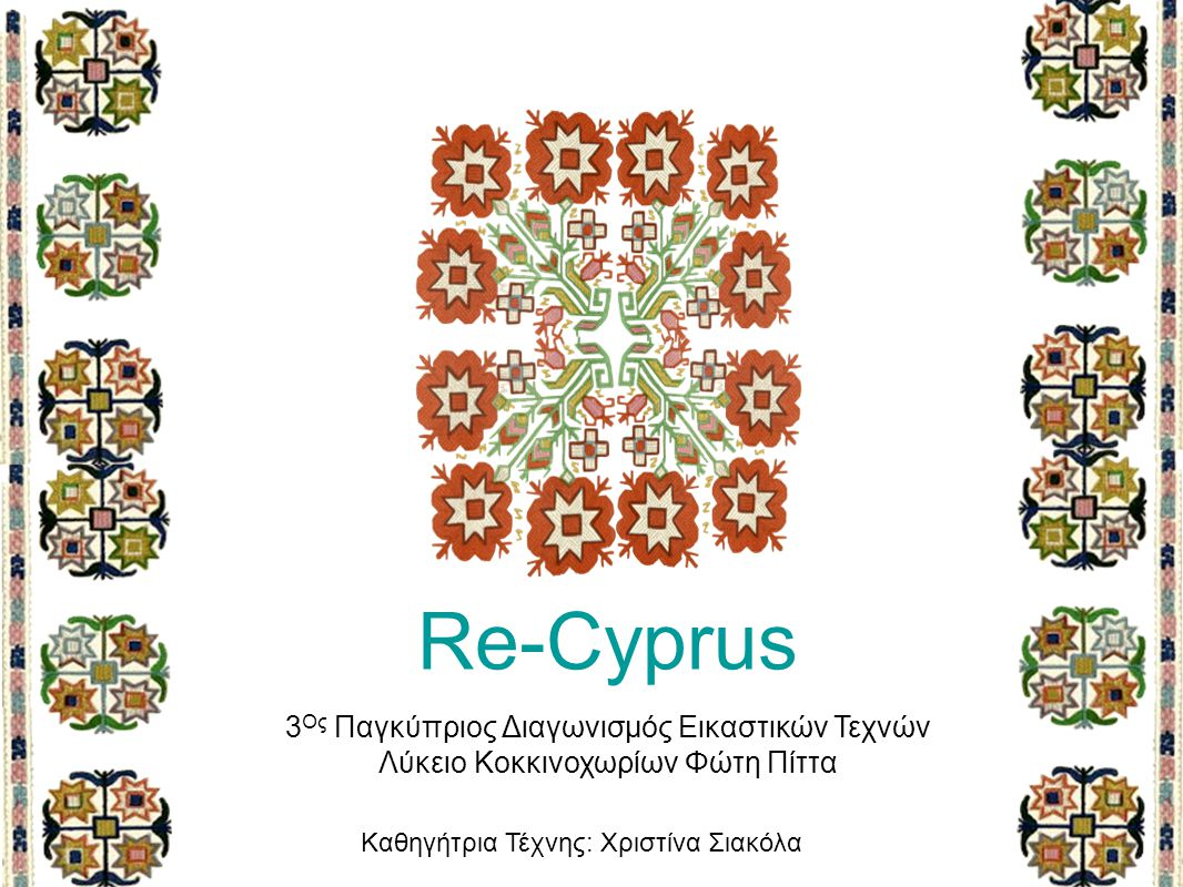 Re-Cyprus 3Ος Παγκύπριος Διαγωνισμός Εικαστικών Τεχνών