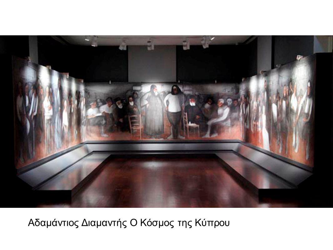 Αδαμάντιος Διαμαντής Ο Κόσμος της Κύπρου