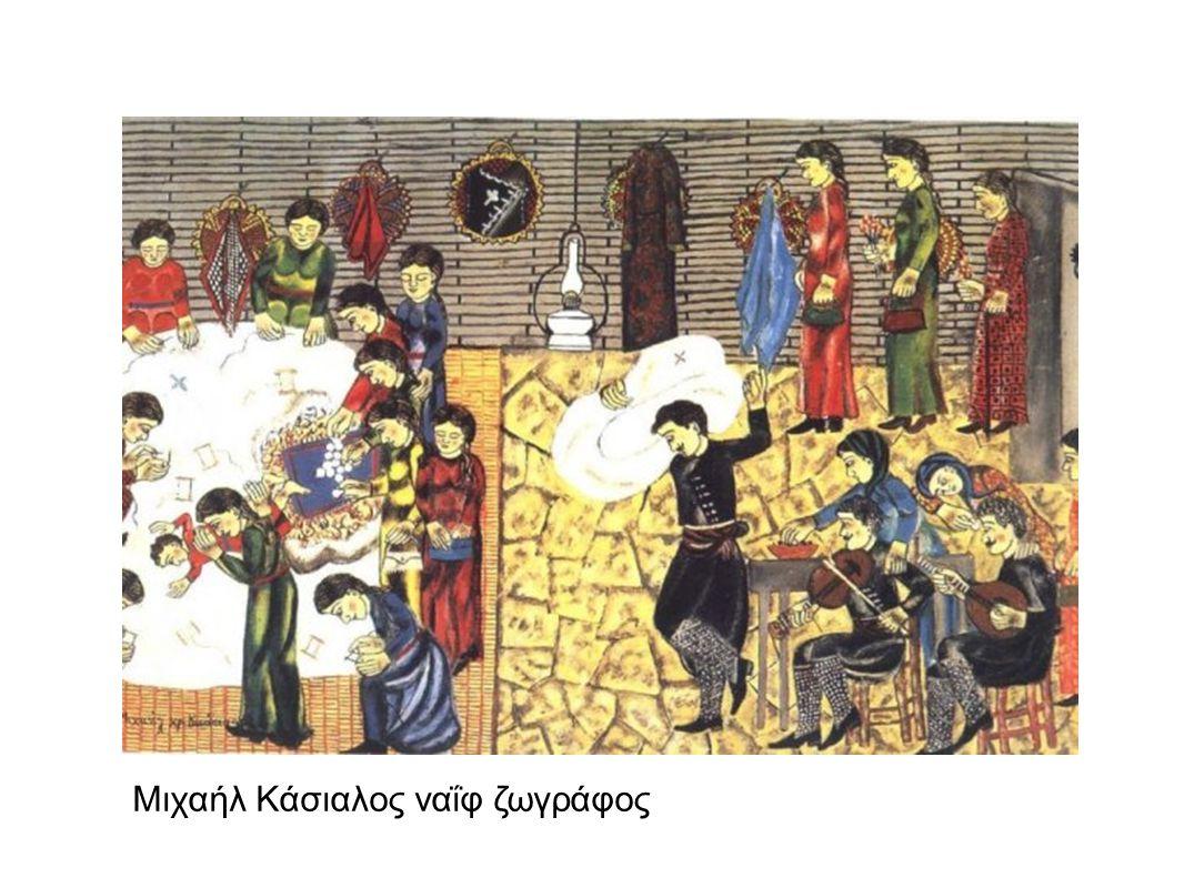 Μιχαήλ Κάσιαλος ναΐφ ζωγράφος