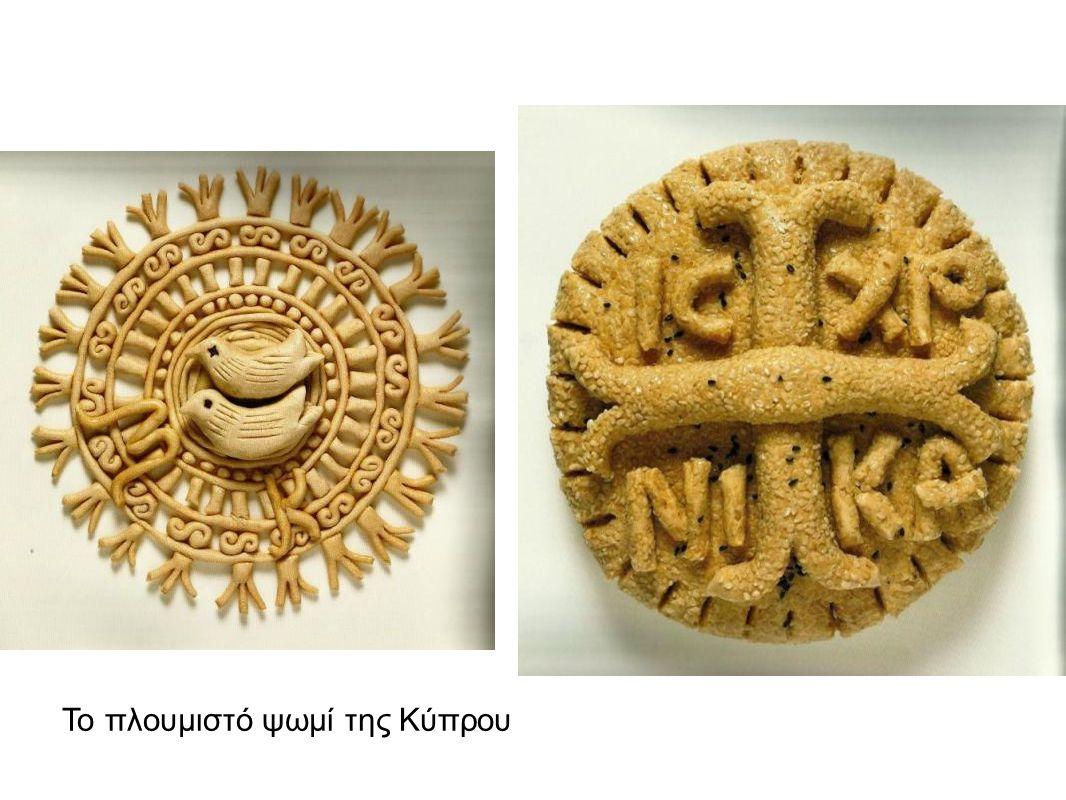 Το πλουμιστό ψωμί της Κύπρου