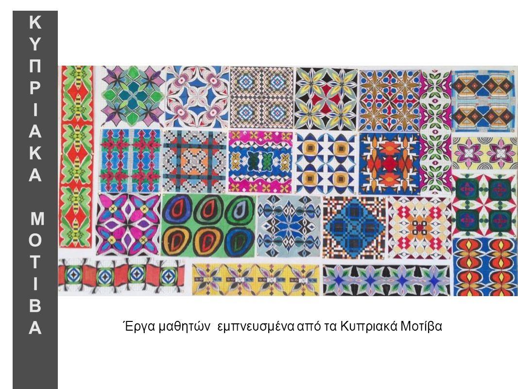 Έργα μαθητών εμπνευσμένα από τα Κυπριακά Μοτίβα