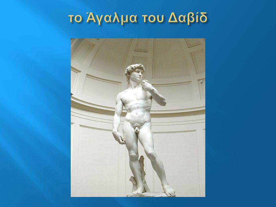 το Άγαλμα του Δαβίδ