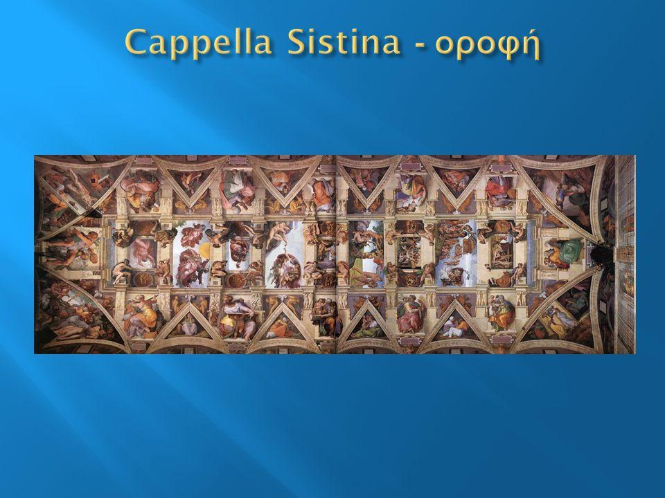 Cappella Sistina - οροφή