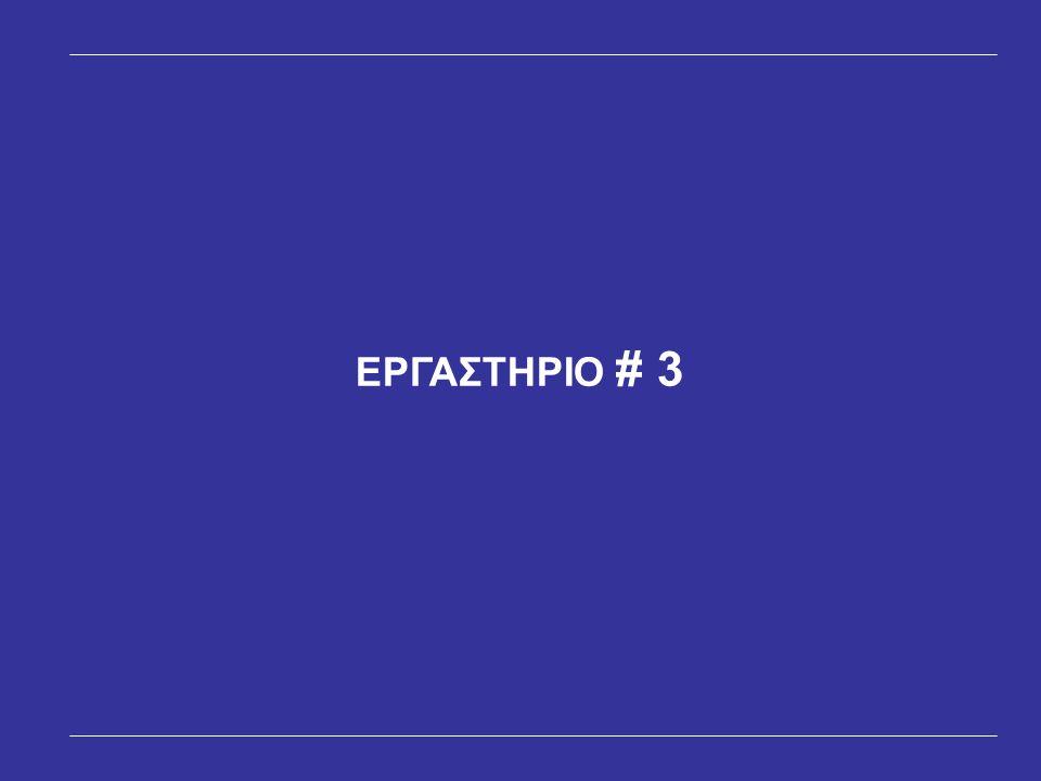 ΕΡΓΑΣΤΗΡΙΟ # 3
