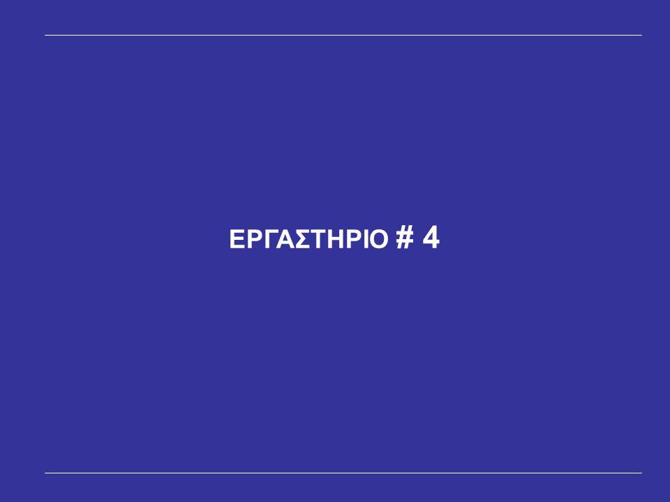 ΕΡΓΑΣΤΗΡΙΟ # 4