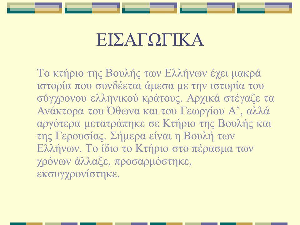 ΕΙΣΑΓΩΓΙΚΑ