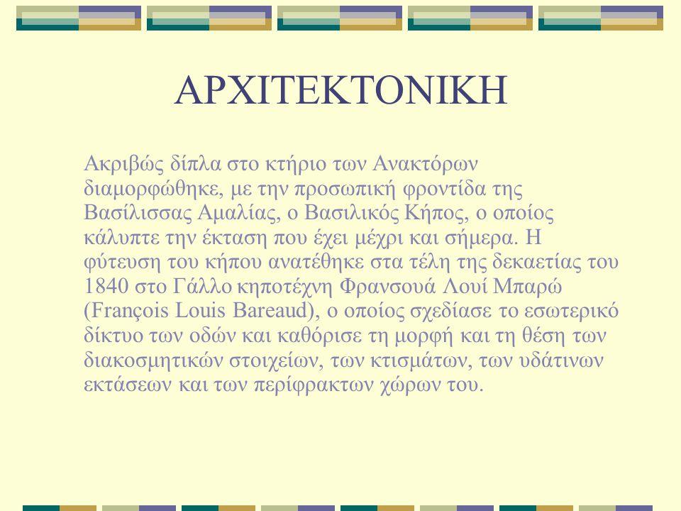 ΑΡΧΙΤΕΚΤΟΝΙΚΗ
