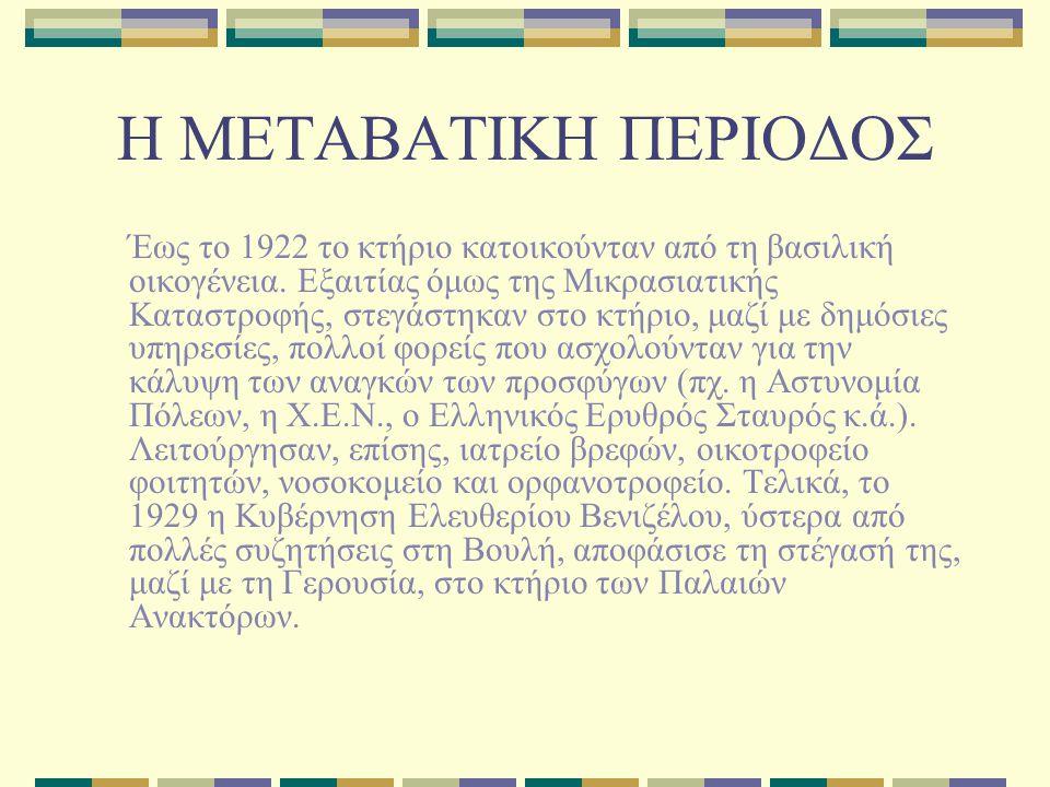 Η ΜΕΤΑΒΑΤΙΚΗ ΠΕΡΙΟΔΟΣ