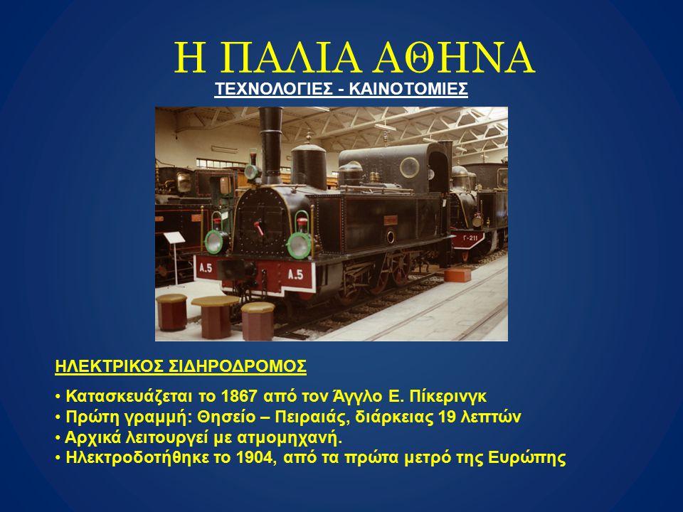 ΤΕΧΝΟΛΟΓΙΕΣ - ΚΑΙΝΟΤΟΜΙΕΣ
