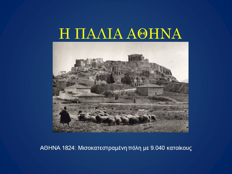 ΑΘΗΝΑ 1824: Μισοκατεστραμένη πόλη με 9.040 κατοίκους