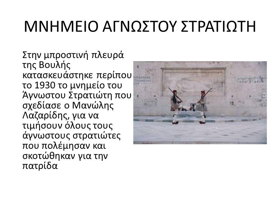 ΜΝΗΜΕΙΟ ΑΓΝΩΣΤΟΥ ΣΤΡΑΤΙΩΤΗ