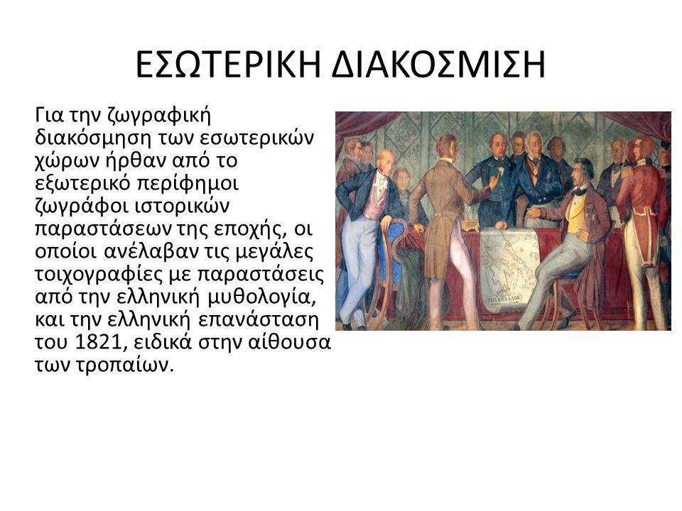 ΕΣΩΤΕΡΙΚΗ ΔΙΑΚΟΣΜΙΣΗ