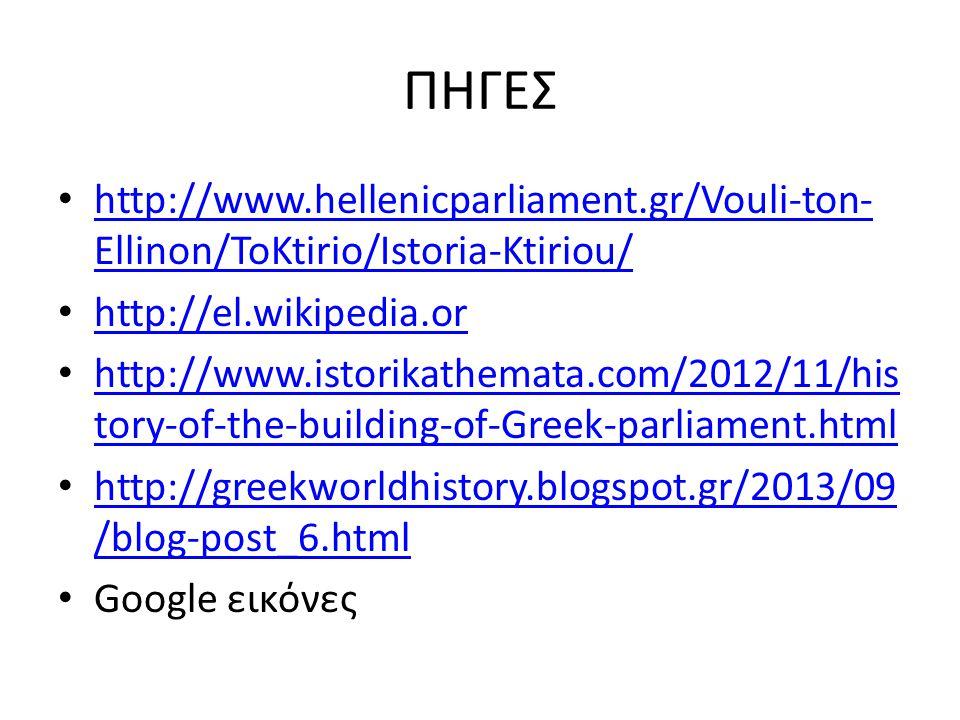 ΠΗΓΕΣ http://www.hellenicparliament.gr/Vouli-ton-Ellinon/ToKtirio/Istoria-Ktiriou/ http://el.wikipedia.or.