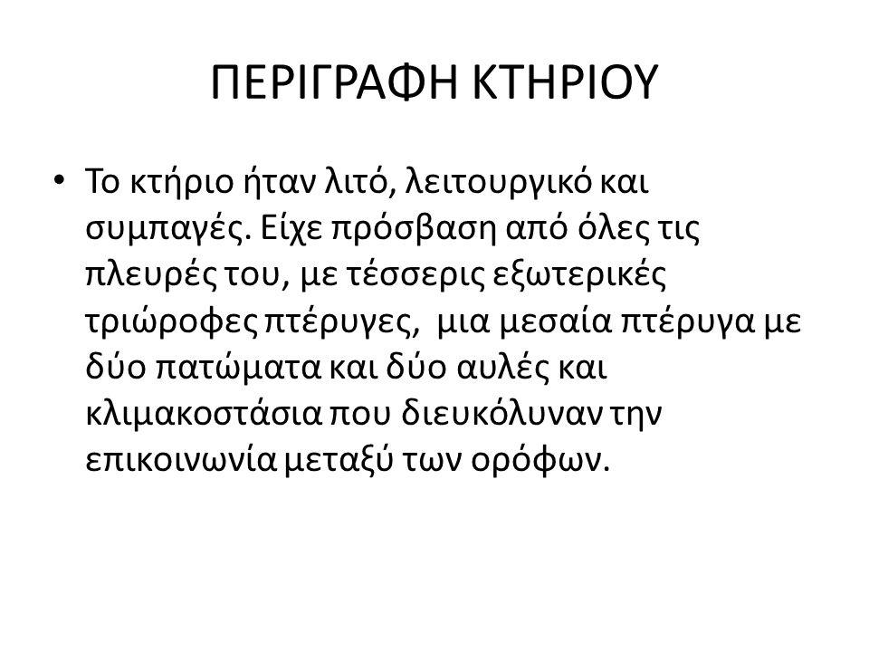 ΠΕΡΙΓΡΑΦΗ ΚΤΗΡΙΟΥ