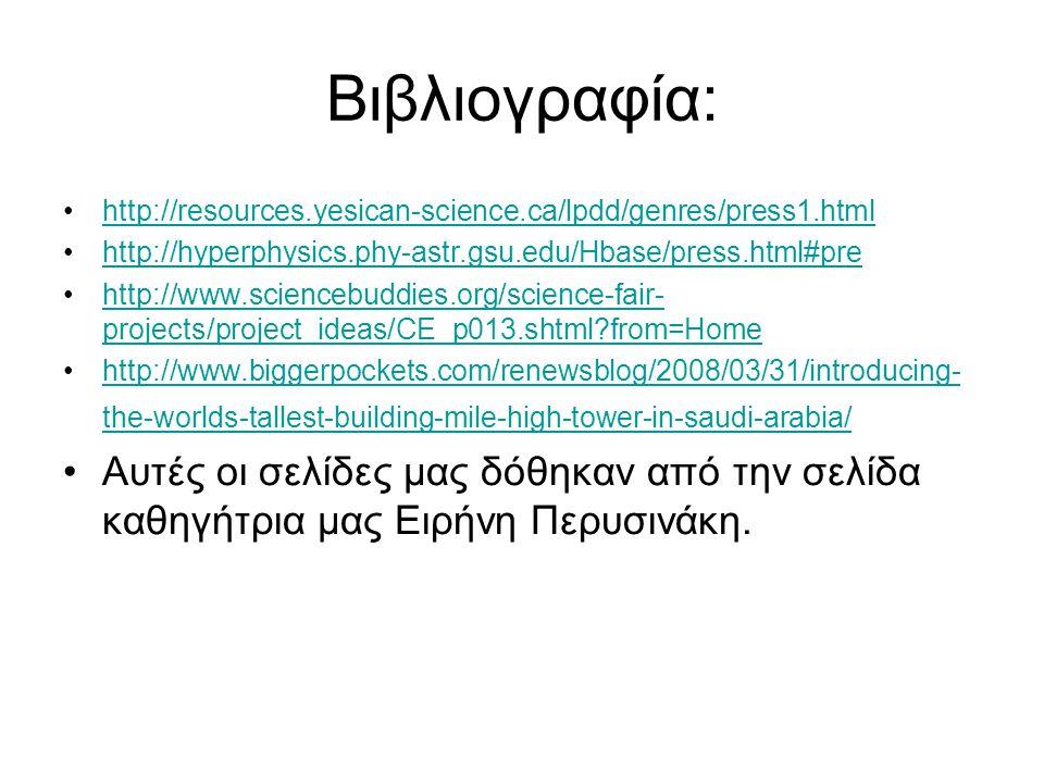 Βιβλιογραφία: http://resources.yesican-science.ca/lpdd/genres/press1.html. http://hyperphysics.phy-astr.gsu.edu/Hbase/press.html#pre.