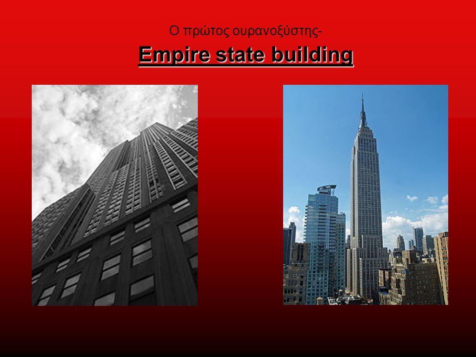 Ο πρώτος ουρανοξύστης- Empire state building