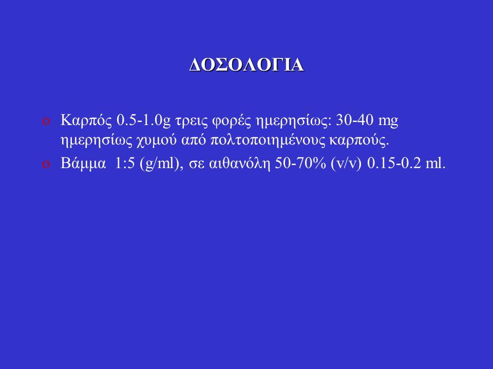 ΔΟΣΟΛΟΓΙΑ Καρπός 0.5-1.0g τρεις φορές ημερησίως: 30-40 mg ημερησίως χυμού από πολτοποιημένους καρπούς.