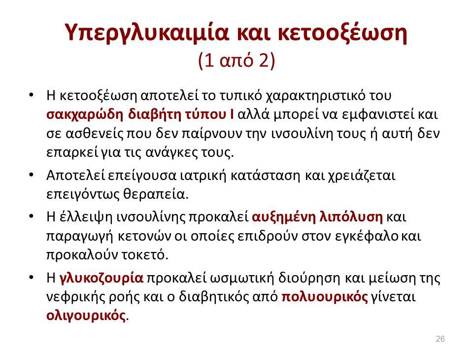Υπεργλυκαιμία και κετοοξέωση (2 από 2)