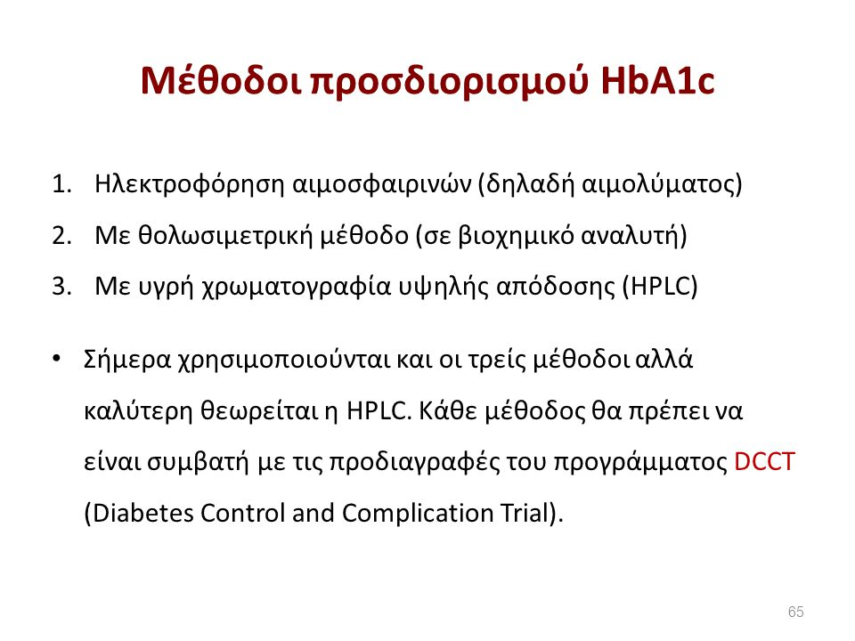 Τιμές αναφοράς HbA1c σύμφωνα με το DCCT