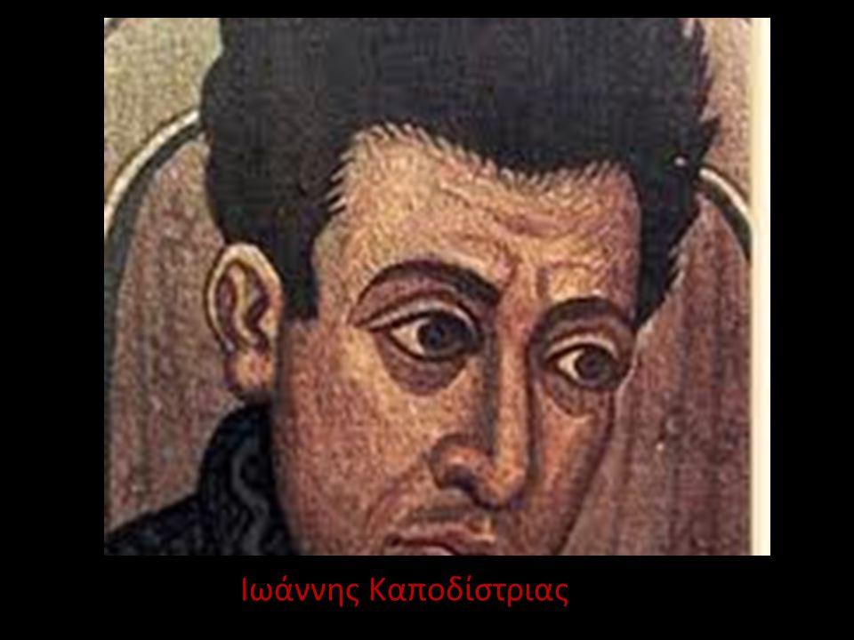 Ιωάννης Καποδίστριας.