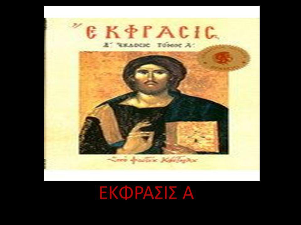 ΕΚΦΡΑΣΙΣ Α'