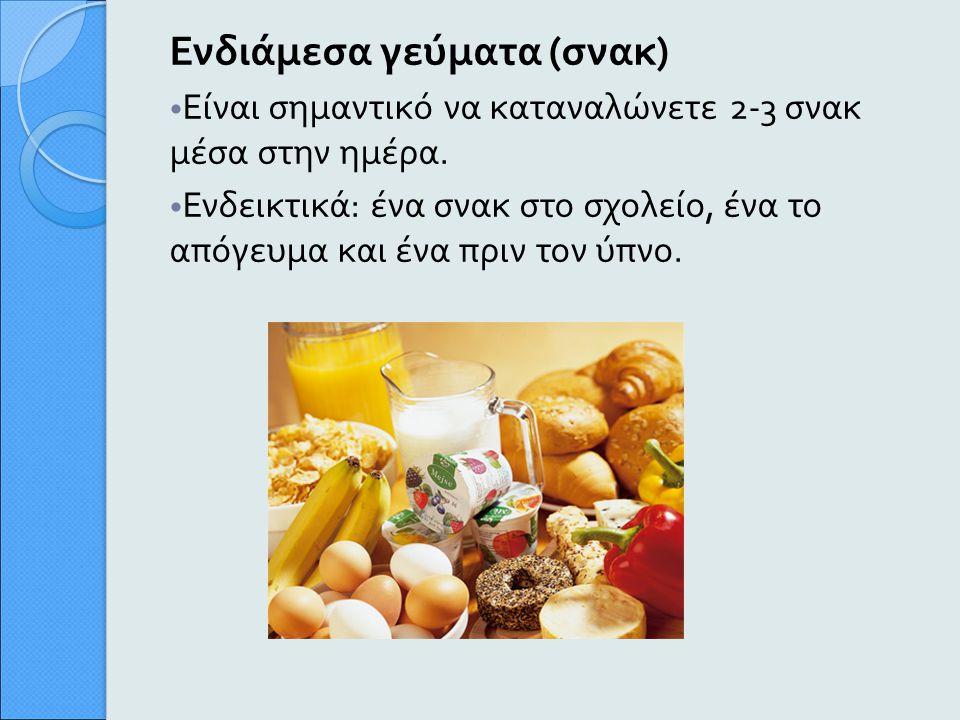 Ενδιάμεσα γεύματα (σνακ)