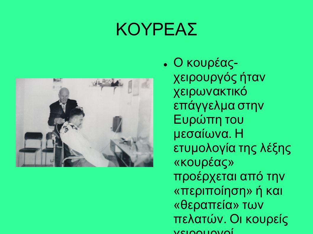 ΚΟΥΡΕΑΣ