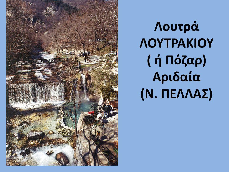 Λουτρά ΛΟΥΤΡΑΚΙΟΥ ( ή Πόζαρ) Αριδαία (Ν. ΠΕΛΛΑΣ)