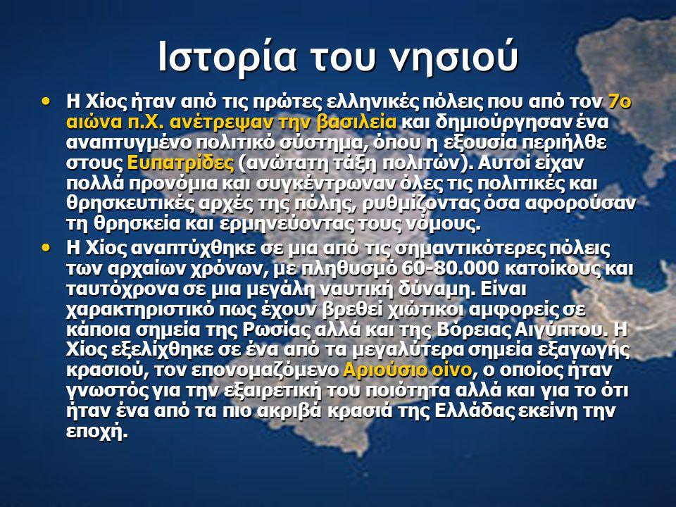 Ιστορία του νησιού