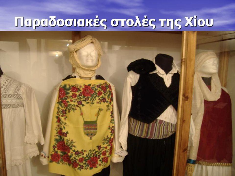 Παραδοσιακές στολές της Χίου