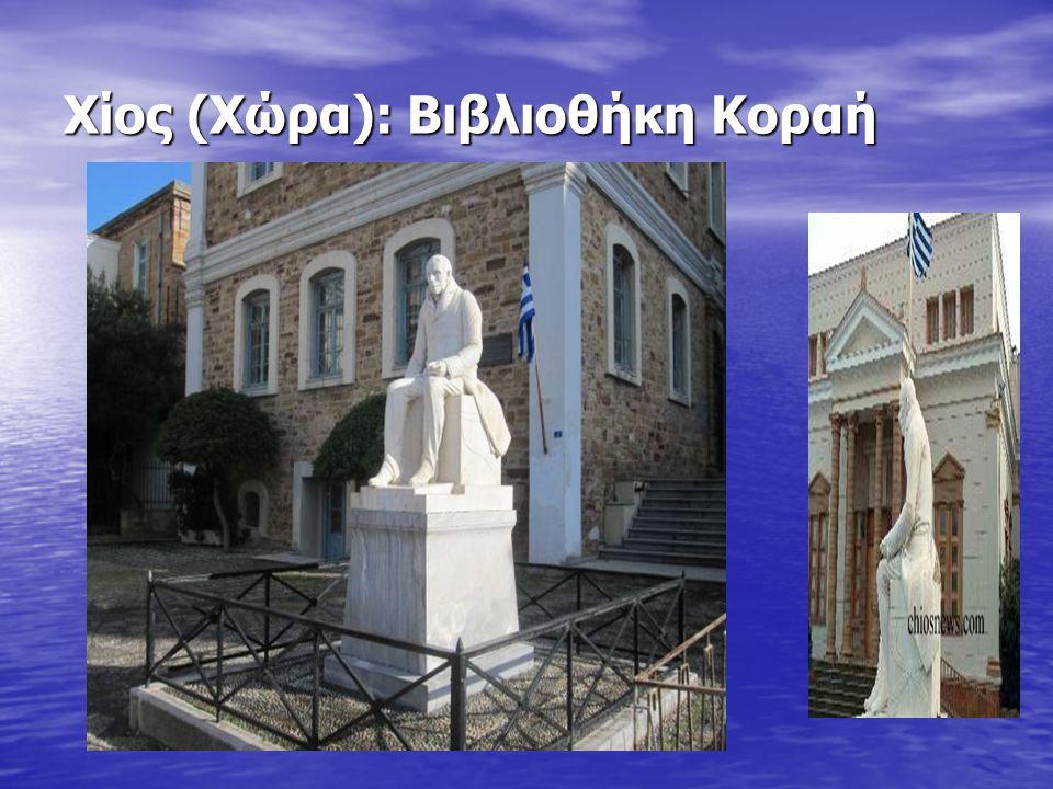 Χίος (Χώρα): Βιβλιοθήκη Κοραή