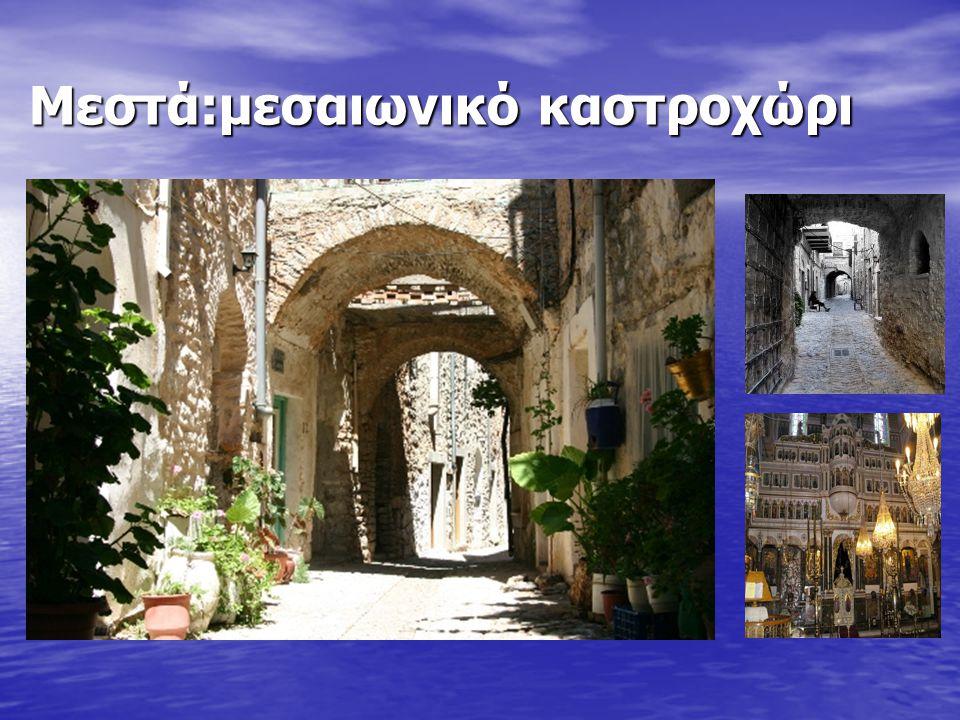 Μεστά:μεσαιωνικό καστροχώρι