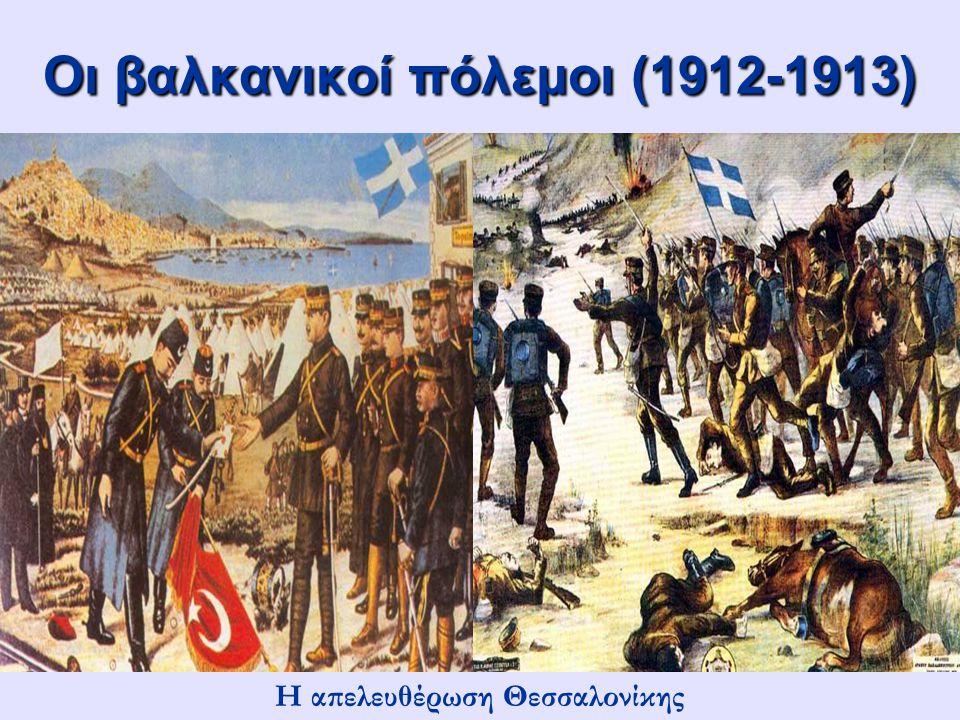 Οι βαλκανικοί πόλεμοι (1912-1913)