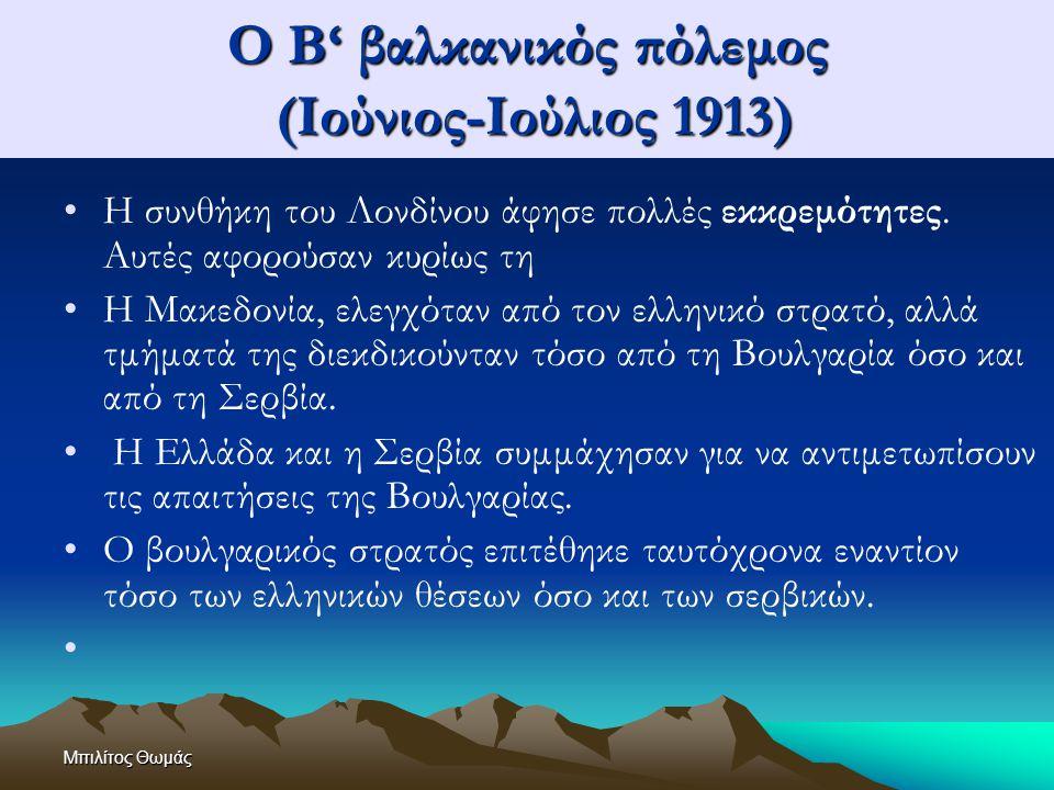 Ο Β' βαλκανικός πόλεμος (Ιούνιος-Ιούλιος 1913)