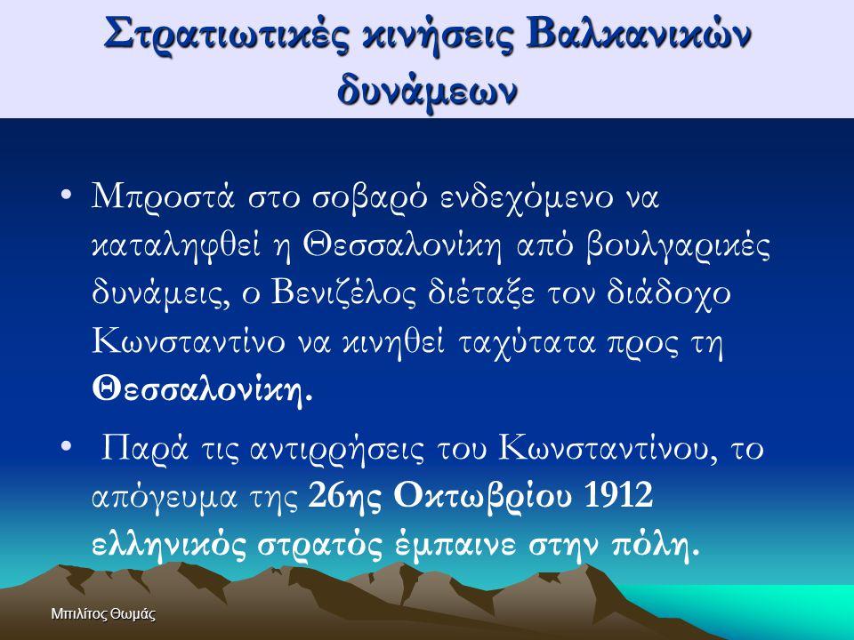 Στρατιωτικές κινήσεις Βαλκανικών δυνάμεων